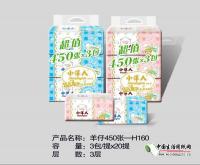 羊仔450—H160|卫生纸厂