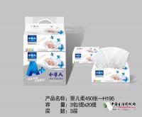 婴儿柔450—H195|保定卫